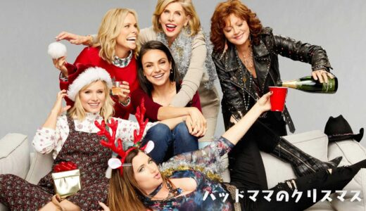 Netflix配信映画『バッドママのクリスマス』で流れた曲・挿入歌まとめ!