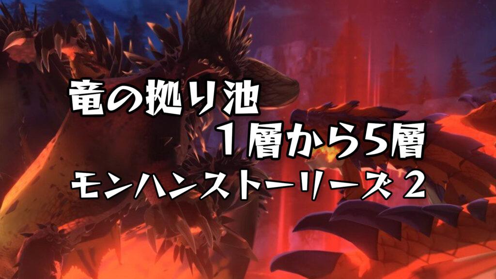 モンスターハンターストーリーズ2 :竜の拠り地攻略|1層から5層