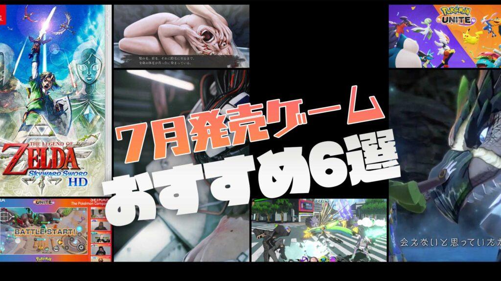 2021年7月新作ゲームおすすめタイトル6選