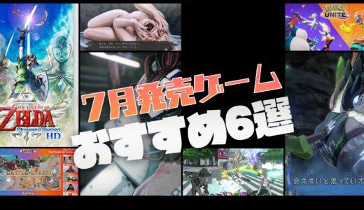 2021年7月新作ゲームおすすめタイトル6選|話題のゲームで熱いなつを乗り切ろう!!