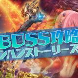 BOSS攻略モンハンストーリーズ 2