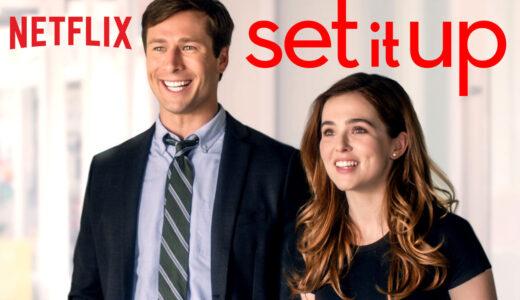 Netflix配信映画『セットアップ:ウソつきは恋のはじまり』あらすじ感想:恋に仕事に夢に頑張る女子は必見!【ネタバレあり】